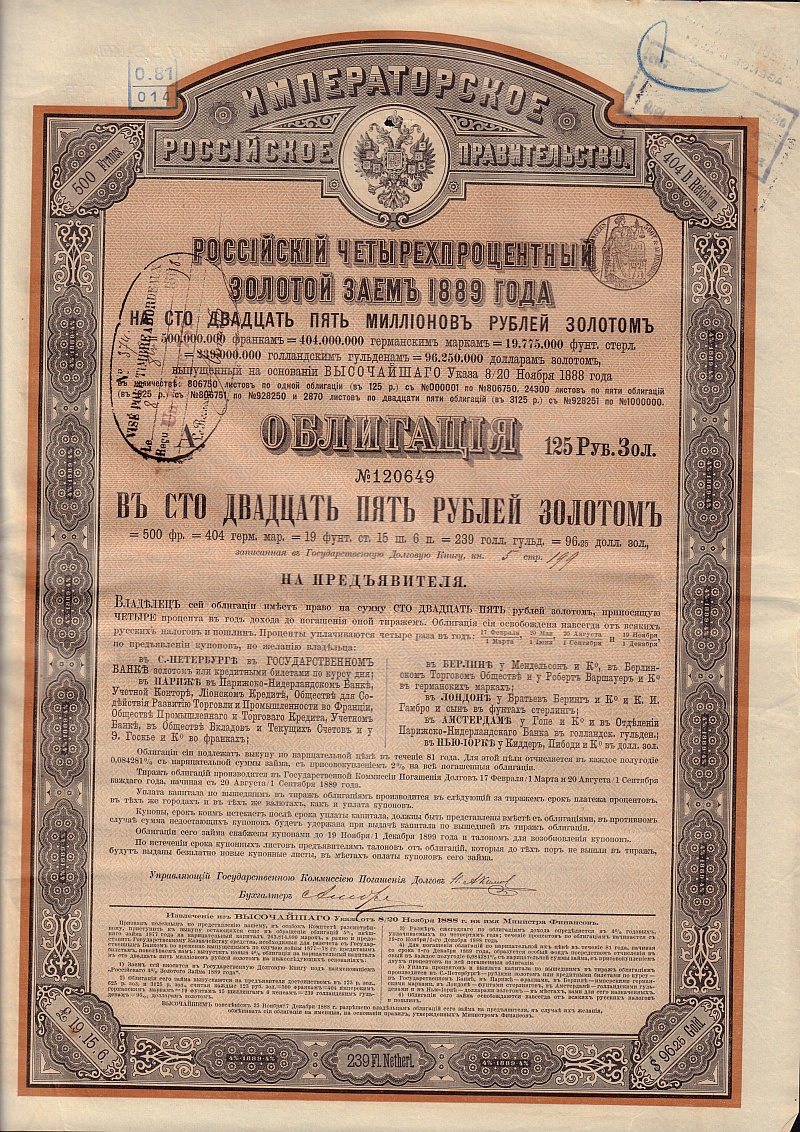 1889 IMPERIAL GOVERNMENT OF RUSSIA  State Bond 125 Gold   Rbl  no  coupons